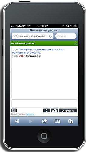 Webim for iOS